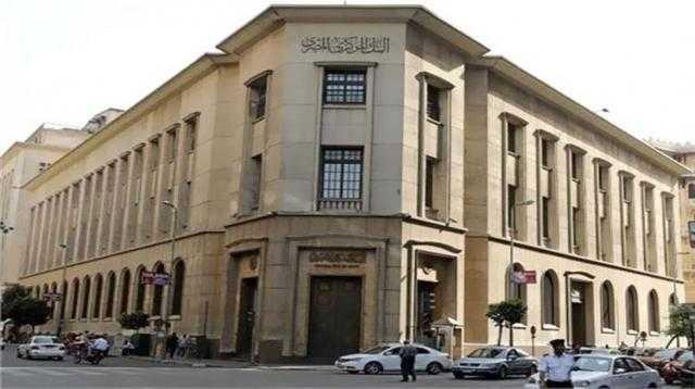 البنك المركزي يقرر الابقاء على سعر الائتمان و الخصم عند مستوى 8.75% دون تغيير