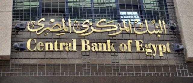 2.871 تريليون جنيه ..حجم استثمارات البنوك في الأوراق المالية وأذون الخزانة بنهاية يونيو