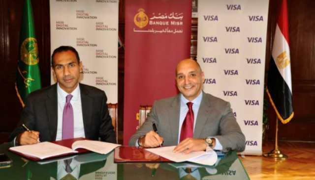 """""""مصر للابتكار الرقمي"""" تتعاون مع """"فيزا"""" لتقديم الحلول الأساسية لانشاء أول بنك رقمي في مصر"""