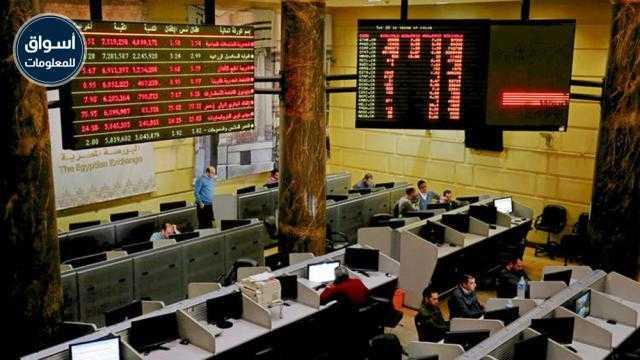 انخفاض مؤشرات البورصة المصرية في مستهل التعاملات الصباحية