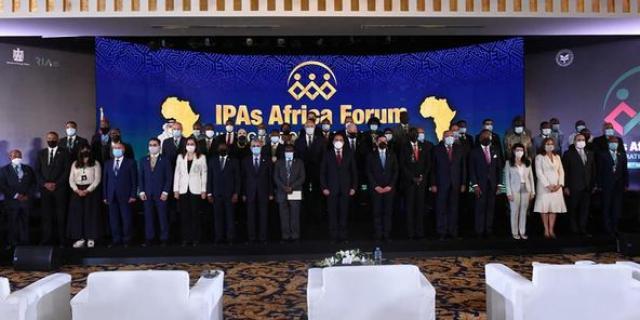 المنتدى الأفريقي لرؤساء هيئات ترويج الاستثمار