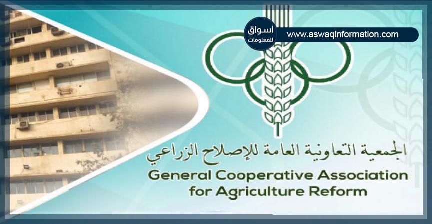 الجمعية التعاونية العامة للإصلاح الزراعى