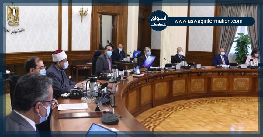 اجتماع رئاسة مجلس الوزراء اليوم