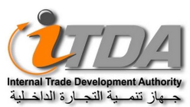 تنمية التجارة الداخلية