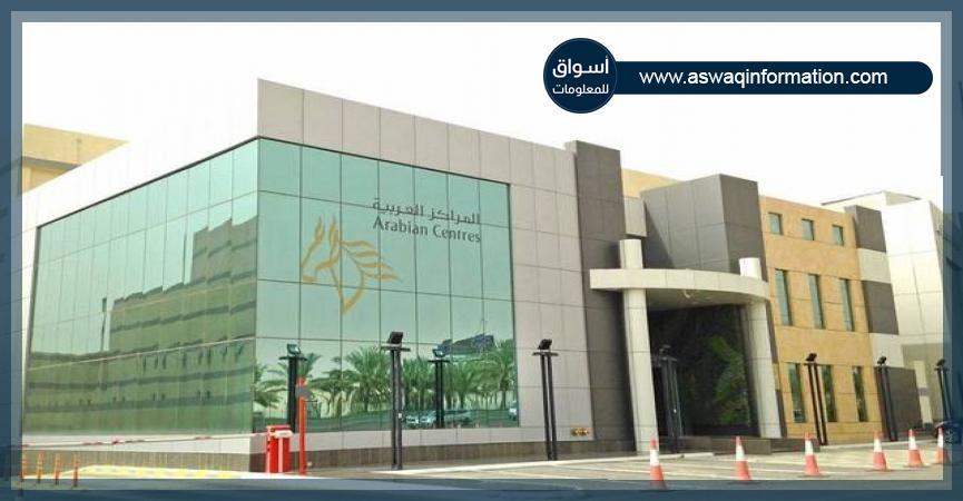 شركة المراكز العربية الصافية