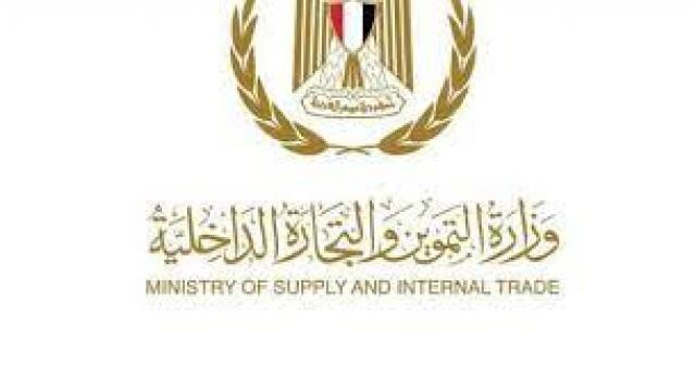 وزارة التموين و التجارة الداخلية