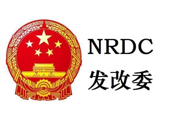 اللجنة الوطنية للتنمية والإصلاح الصينية