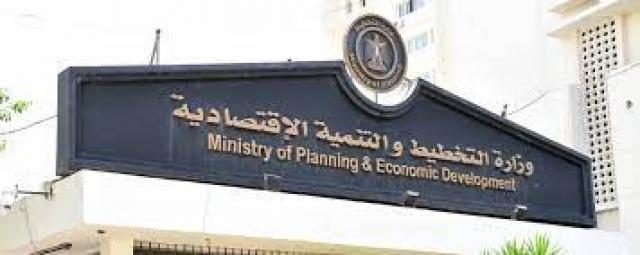 وزراة التخطيط والتنمية الإقتصادية