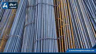 أسعار الحديد في السوق المحلي والعالمي اليوم الأربعاء 27 أكتوبر