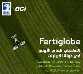 هيرميس تقود عملية طرح 13.8% من أسهم فرتيجلوب في بورصة أبو ظبي المالية