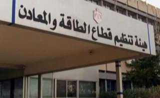 الطاقة الأردنية تحصل على الآيزو الدولية في إدارة المخاطر