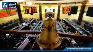 أداء متباين لمؤشرات البورصة المصرية بمنتصف تداولات الأربعاء